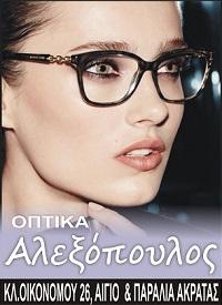 Οπτικά Αλεξόπουλος
