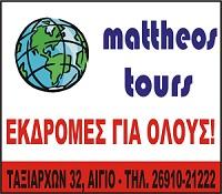 Matthaios Tours