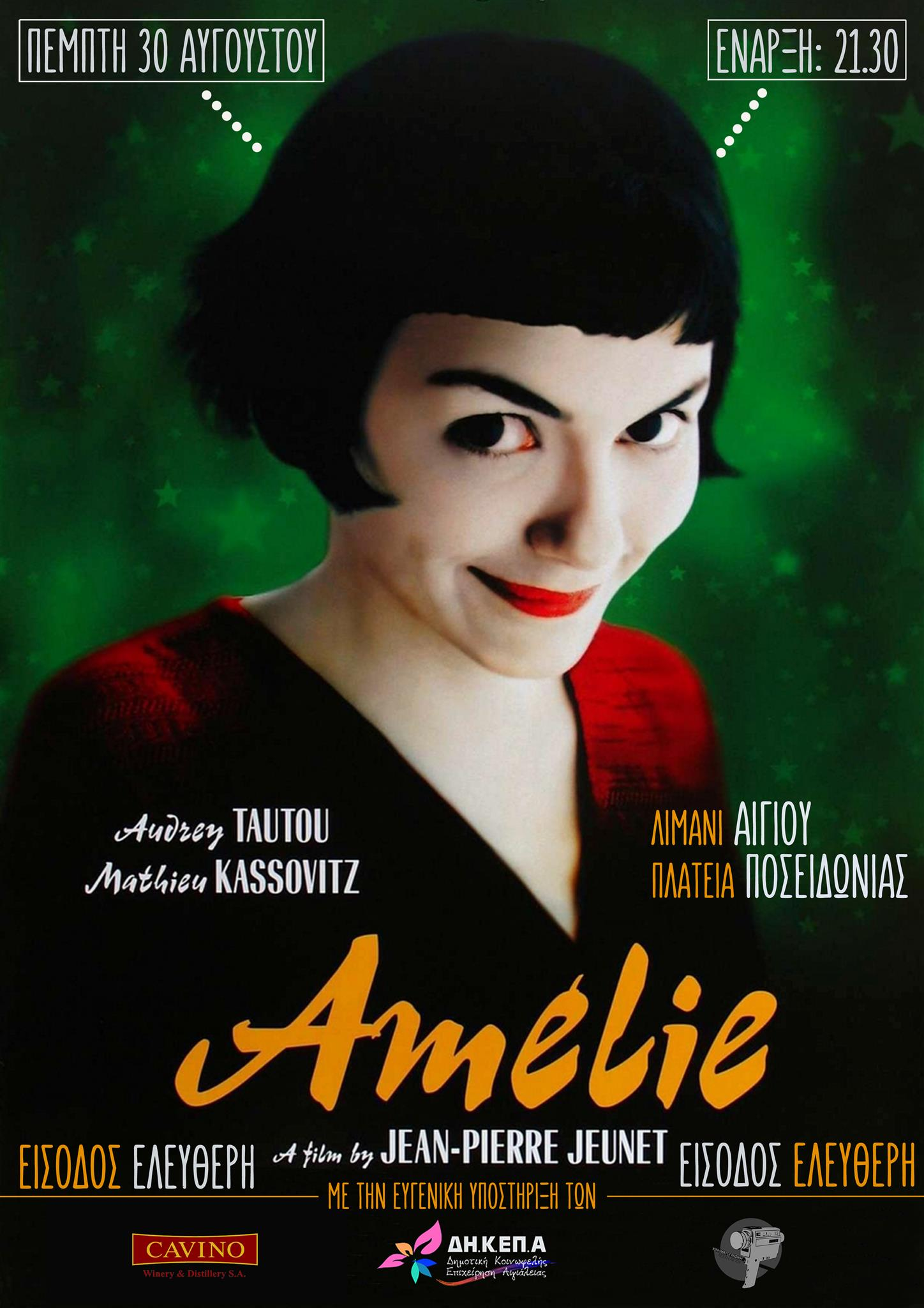 "477b962b44 Την Πέμπτη το βράδυ η προβολή της ταινίας ""Amelie"" στην παραλία ..."