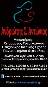 Ανδριώτης Αντώνης